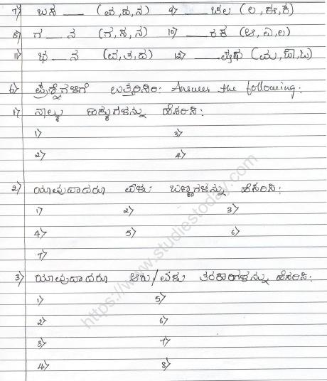 Cbse Class 3 Kannada Sample Paper Set A