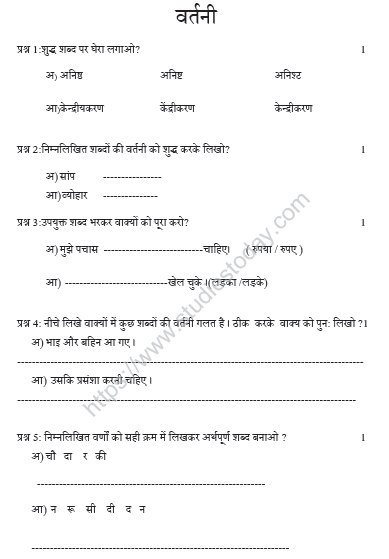 CBSE Class 4 Hindi Sample Paper Set H