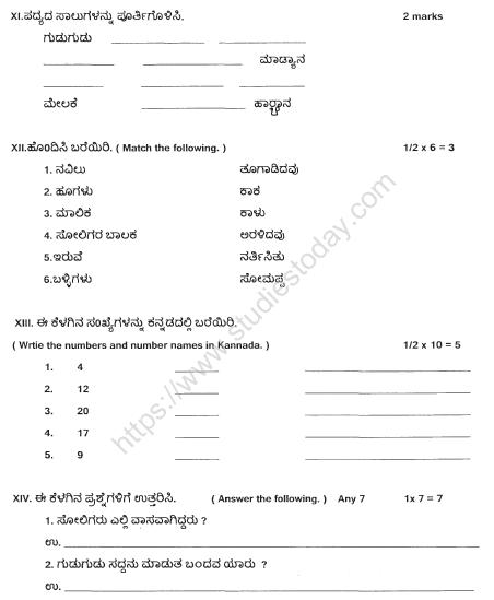 Cbse Class 4 Kannada Sample Paper Set A