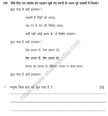 CBSE Class 5 Hindi Sample Paper Set L