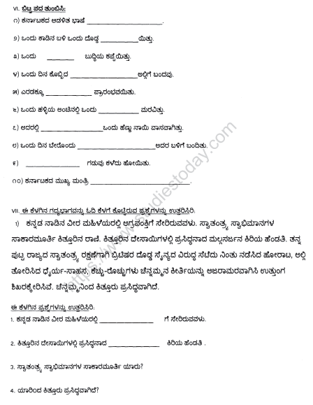 Cbse Class 6 Kannada Sample Paper Set A