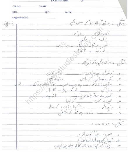 CBSE Class 6 Urdu Sample Paper Set F