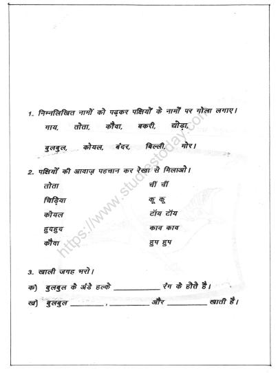Cbse Class 2 Hindi Practice Worksheet Set 16 Practice Worksheet For Hindi