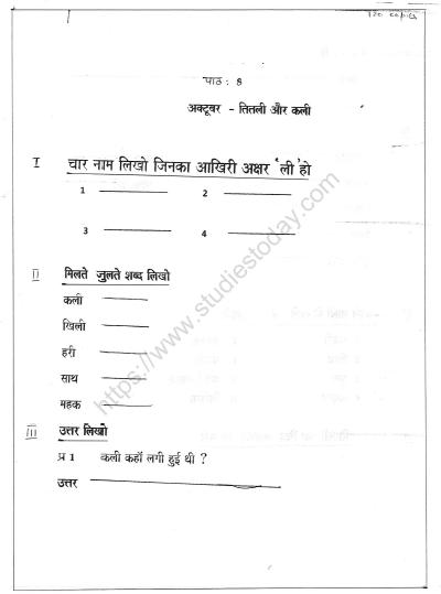 Cbse Class 2 Hindi Practice Worksheet Set 21 Practice Worksheet For Hindi