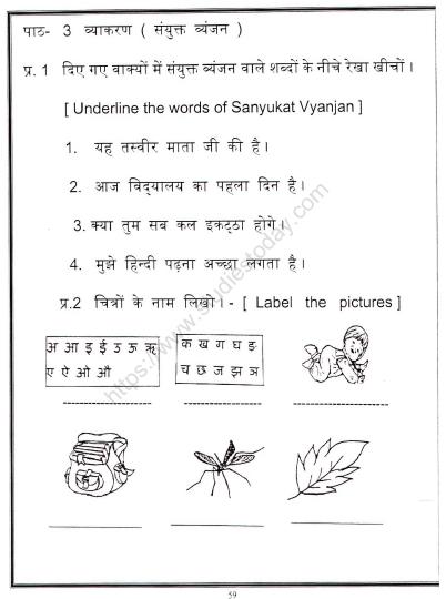 Cbse Class 2 Hindi Practice Grammar And Noun Worksheet Practice Worksheet For Hindi