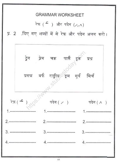 CBSE Class 2 Hindi Practice Grammar Worksheet Practice Worksheet For Hindi