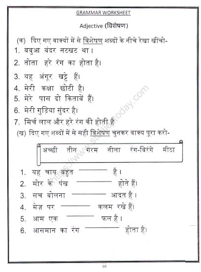 Cbse Class 2 Hindi Practice Adjective Worksheet Practice Worksheet For Hindi