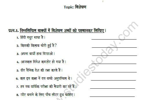 CBSE Class 8 Hindi Adjective Worksheet Set A