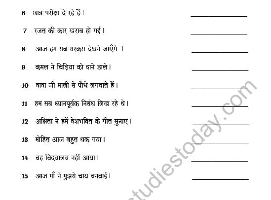 CBSE Class 8 Hindi Verb Worksheet Set B