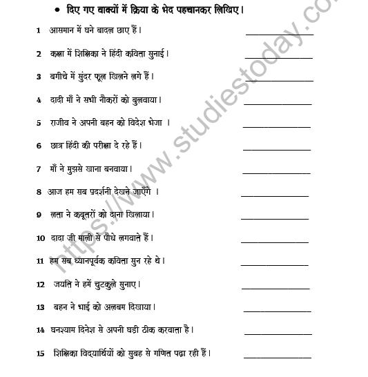 CBSE Class 8 Hindi Verb Worksheet Set D