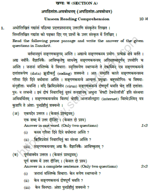 CBSE Class 10 Sanskrit Boards 2020 Question Paper Solved Set A