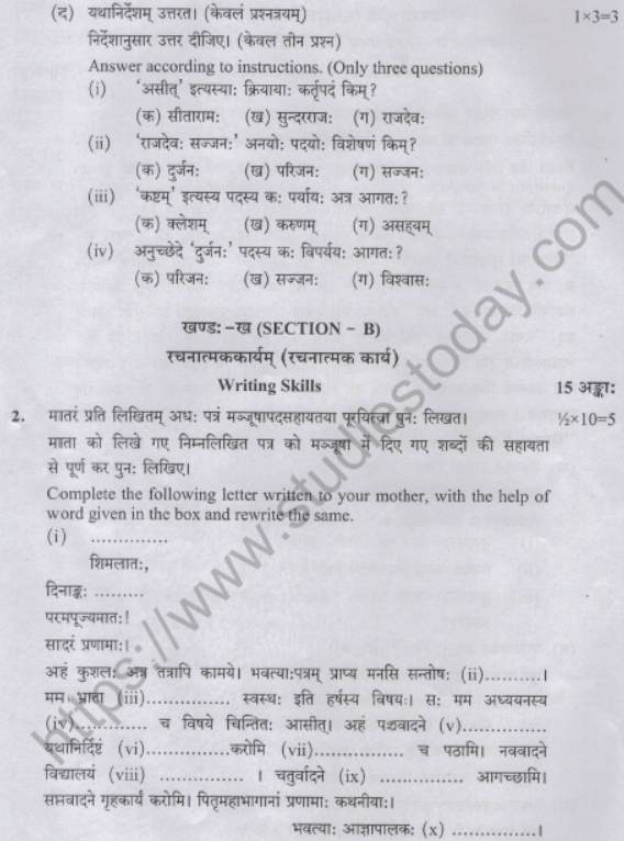 CBSE Class 10 Sanskrit Boards 2020 Question Paper Solved Set B