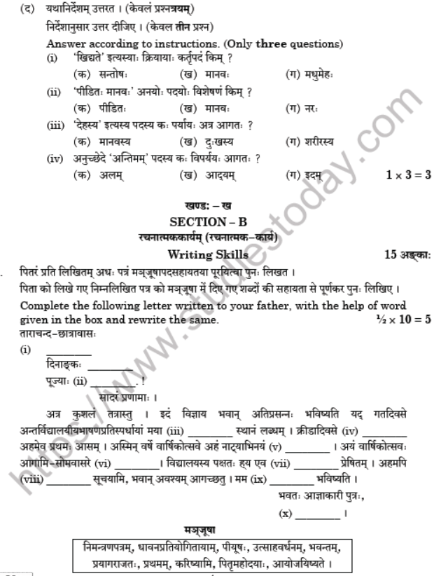 CBSE Class 10 Sanskrit Boards 2020 Question Paper Solved Set C