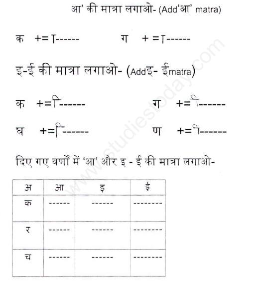 CBSE Class 1 Hindi Grammar Assignment Set A