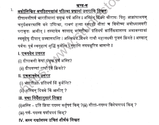CBSE Class 10 Sanskrit Sample Paper 2021 Set A 1