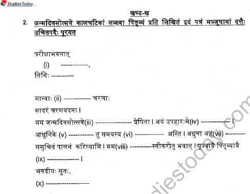 CBSE Class 10 Sanskrit Sample Paper 2021 Set A 2