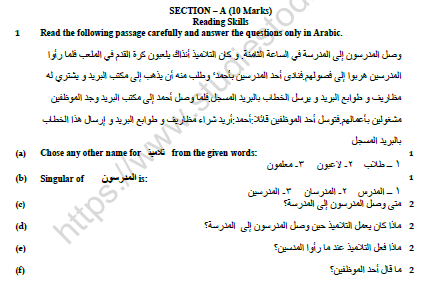 CBSE Class 9 Arabic Question Paper Set A Solved 1