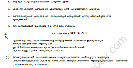 CBSE Class 9 Malayalam Question Paper Set A Solved 2