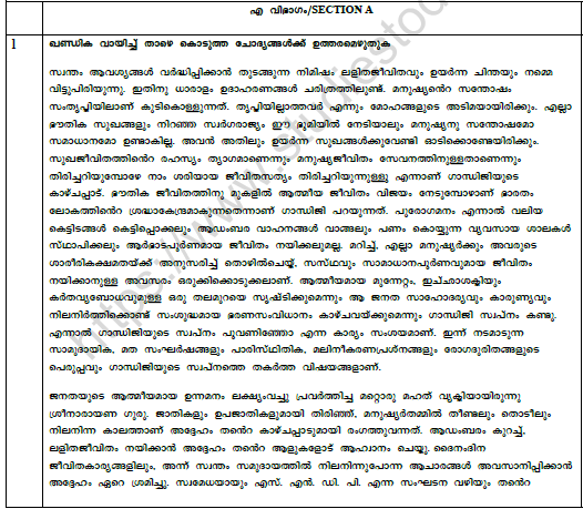 CBSE Class 9 Malayalam Question Paper Set B Solved 1