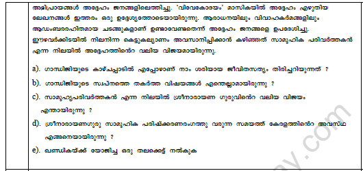 CBSE Class 9 Malayalam Question Paper Set B Solved 2