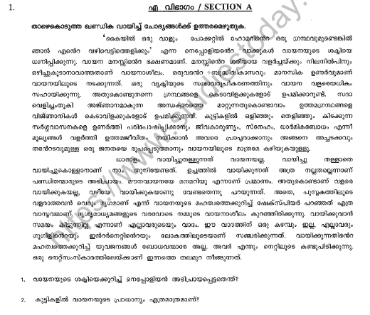 CBSE Class 9 Malayalam Question Paper Set C Solved 1