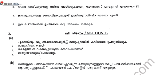 CBSE Class 9 Malayalam Question Paper Set C Solved 2