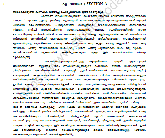 CBSE Class 9 Malayalam Question Paper Set D 1