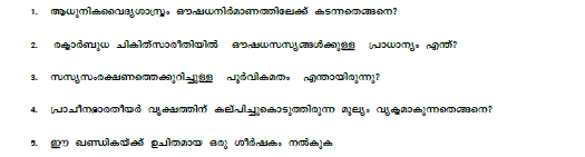 CBSE Class 9 Malayalam Question Paper Set D 2