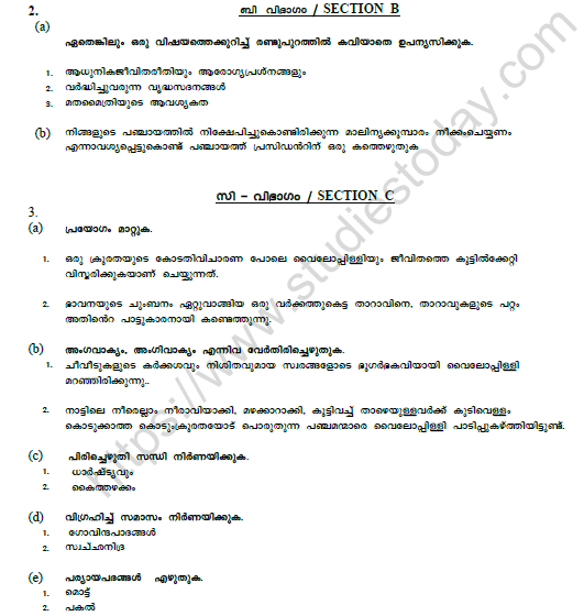 CBSE Class 9 Malayalam Question Paper Set D 3