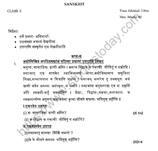 CBSE Class 10 Sanskrit Question Paper Solved 2020 Set B 1