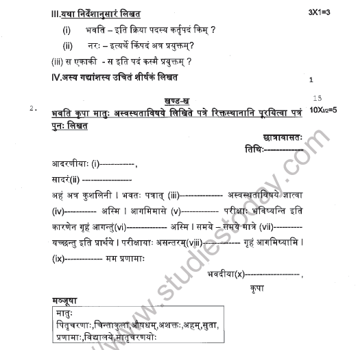 CBSE Class 10 Sanskrit Question Paper Solved 2020 Set B 2