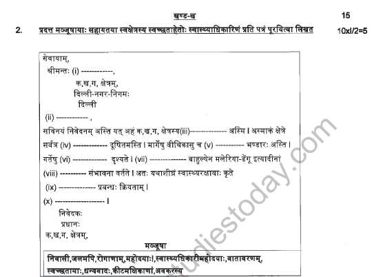 CBSE Class 10 Sanskrit Question Paper Solved 2021 Set A 2