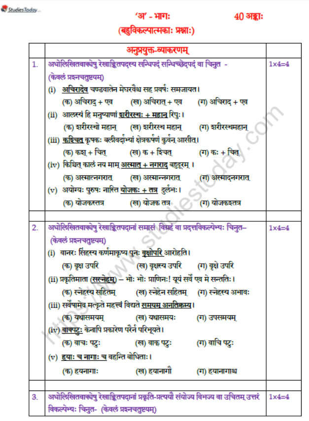 CBSE Class 10 Sanskrit Boards 2021 Sample Paper Solved