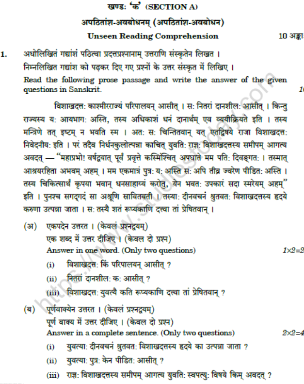 CBSE Class 10 Sanskrit Compartment Question Paper 2020