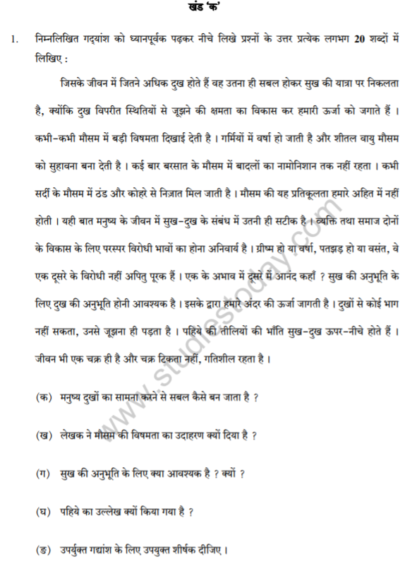Class_10_Hindi_question_31
