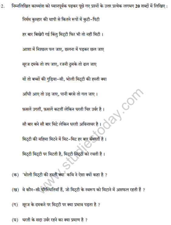 Class_10_Hindi_question_32