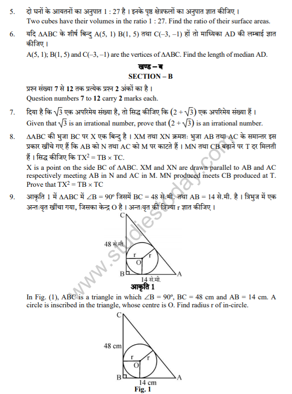 CBSE Class 10 Mathematics Compartment Question Paper Solved