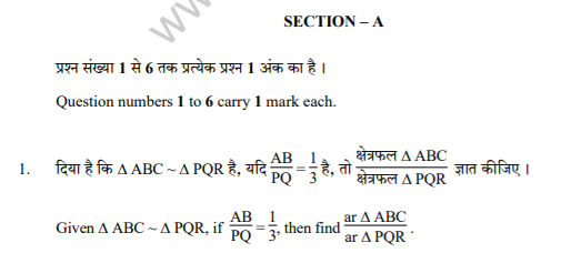 Class_10_Mathematics_question_3