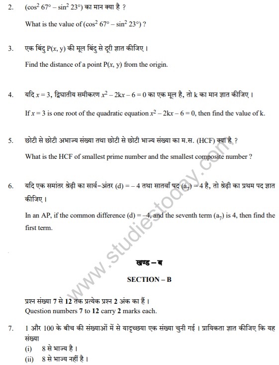Class_10_Mathematics_question_4