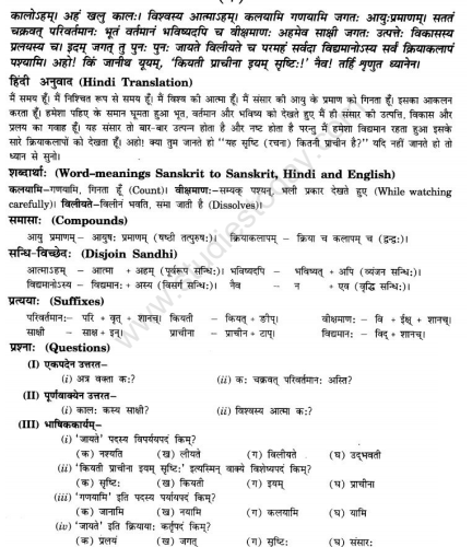 Class_10_Sanskrit_Question_Paper_1