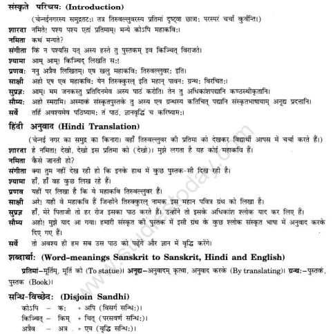 Std 8 Sanskrit Poem