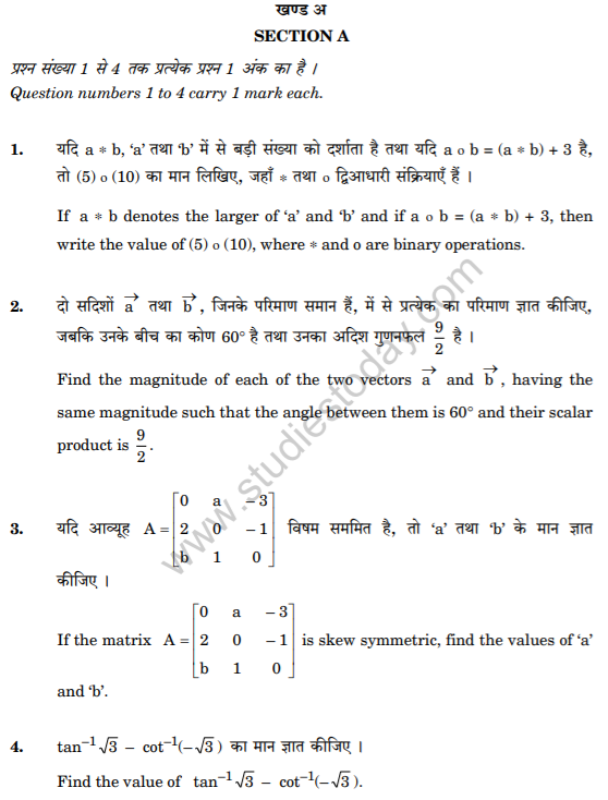 Class_12_Mathematics_Compartment_question_3