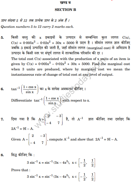 Class_12_Mathematics_Compartment_question_4