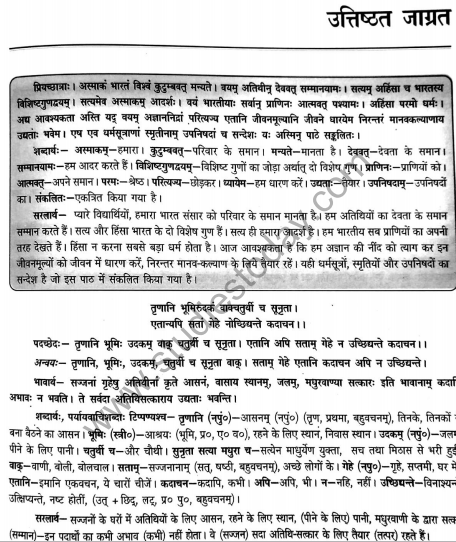 NCERT Solutions Class 12 Sanskrit Ritikia Chapter 1