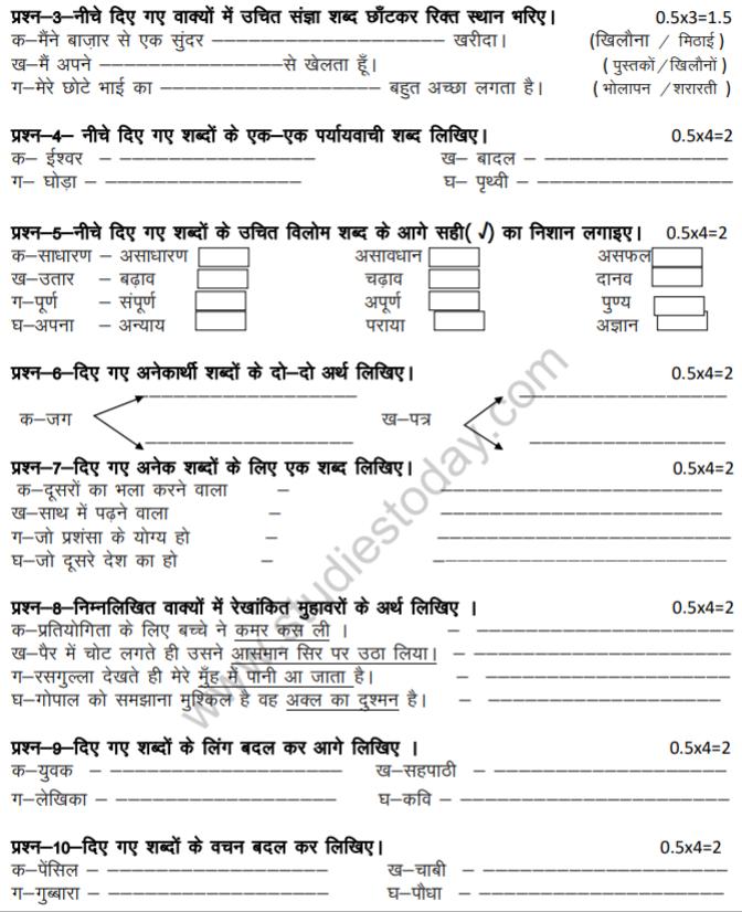 Cbse Class 4 Hindi Question Paper Set G