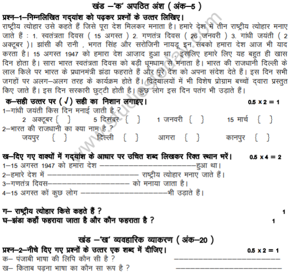 Class_5_Hindi_question_1
