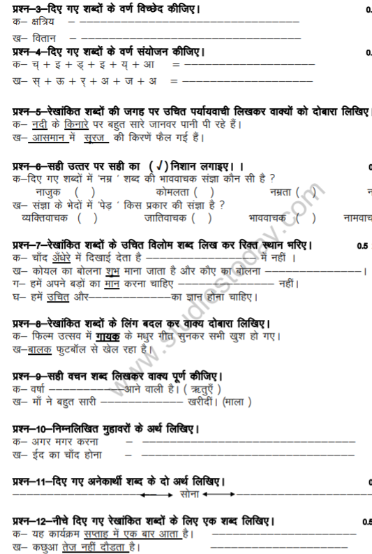 Class_5_Hindi_question_2