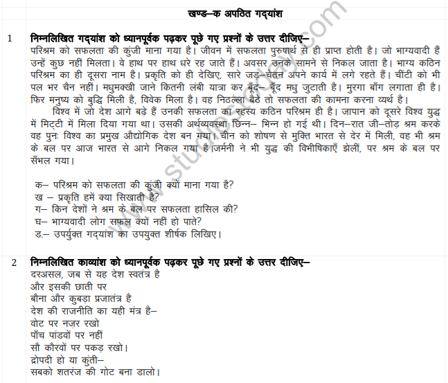Class_8_Hindi_question_5