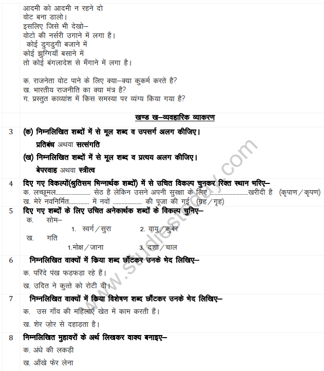 Class_8_Hindi_question_6