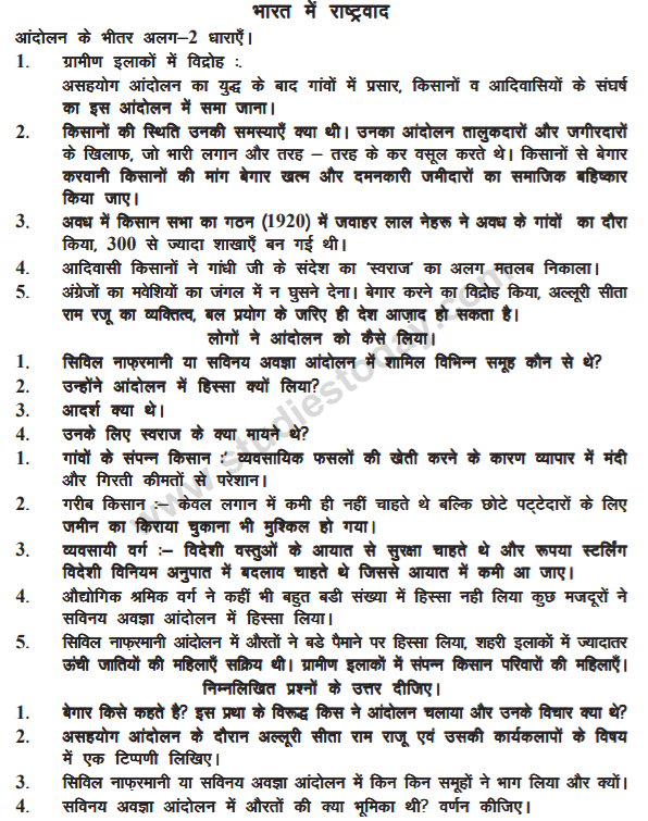 History Nationalism in India (Hindi) Concepts for History Revision notes